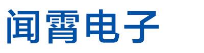 上海闻霄电子科技开发有限公司